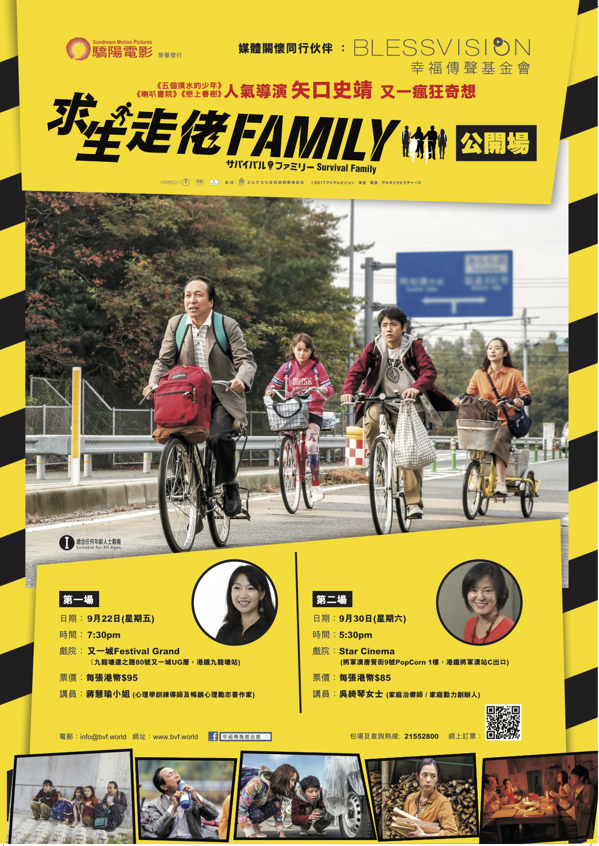 survivalfamily A2 Poster_OL_NEW